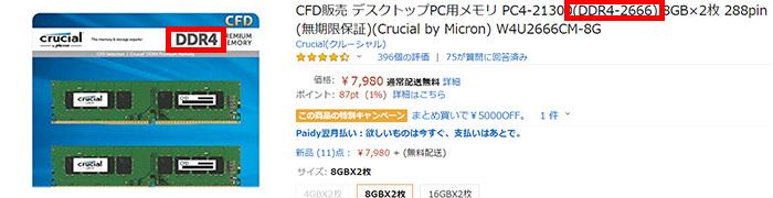 DDR3とDDR4の違い