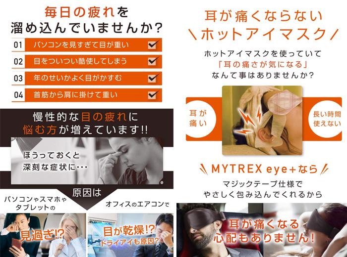 MYTREX EYE 内容