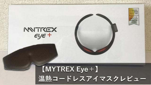 【MYTREX EYE+ レビュー】人気のケーブルレスホットアイマスクでどこでもお手軽リラックス