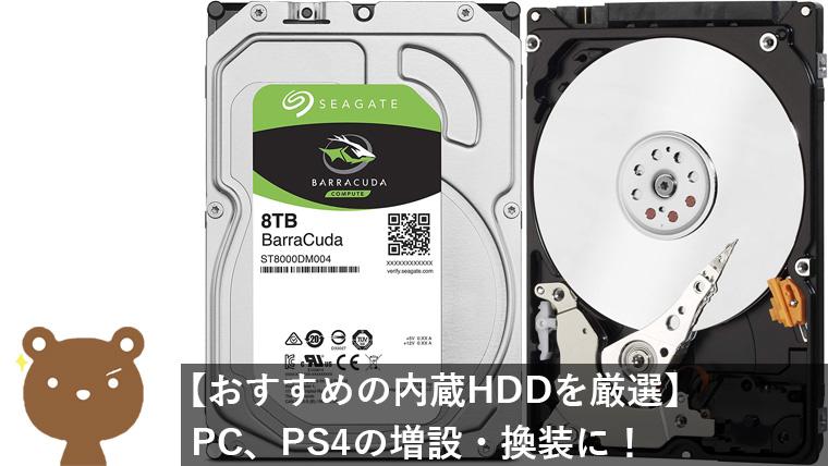 【2020版】おすすすめの内蔵HDDを厳選 | パソコンの増設、PS4の換装に!