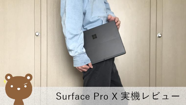 【Surface Pro X レビュー】LTE対応の薄型タブレットPC【最大駆動約13時間】