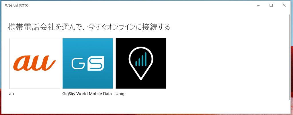 Surface Pro X モバイル通信