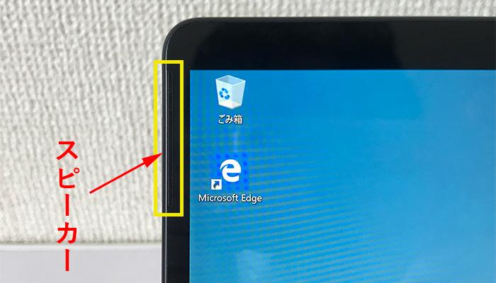 Surface Pro X スピーカーとベゼル