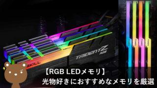 ゲーミングPCにおすすめなRGB LEDメモリをガッツリ紹介【光って映えるパソコンに!】