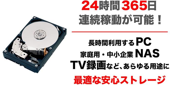 東芝 3.5インチHDD