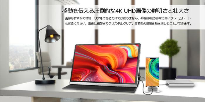 UPERFECT モバイルモニター【15.6インチ/4K】