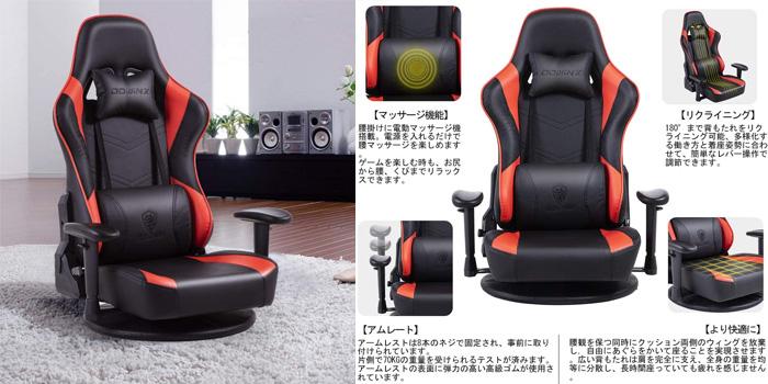 Dowinx ゲーミング座椅子 LS-667103
