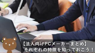 法人(ビジネス)向けおすすめパソコン10社を徹底比較【特徴・価格帯をていねいに解説】