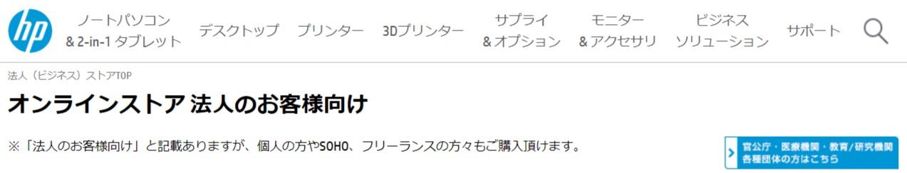 日本HP 法人サイト