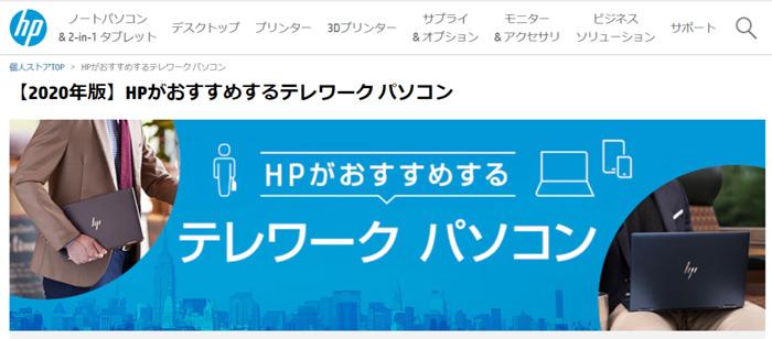 テレワーク特集 | HP