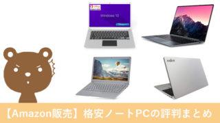 【新品限定】Amazonで販売している格安・激安ノートPC評判まとめ【初心者にもおすすめ】