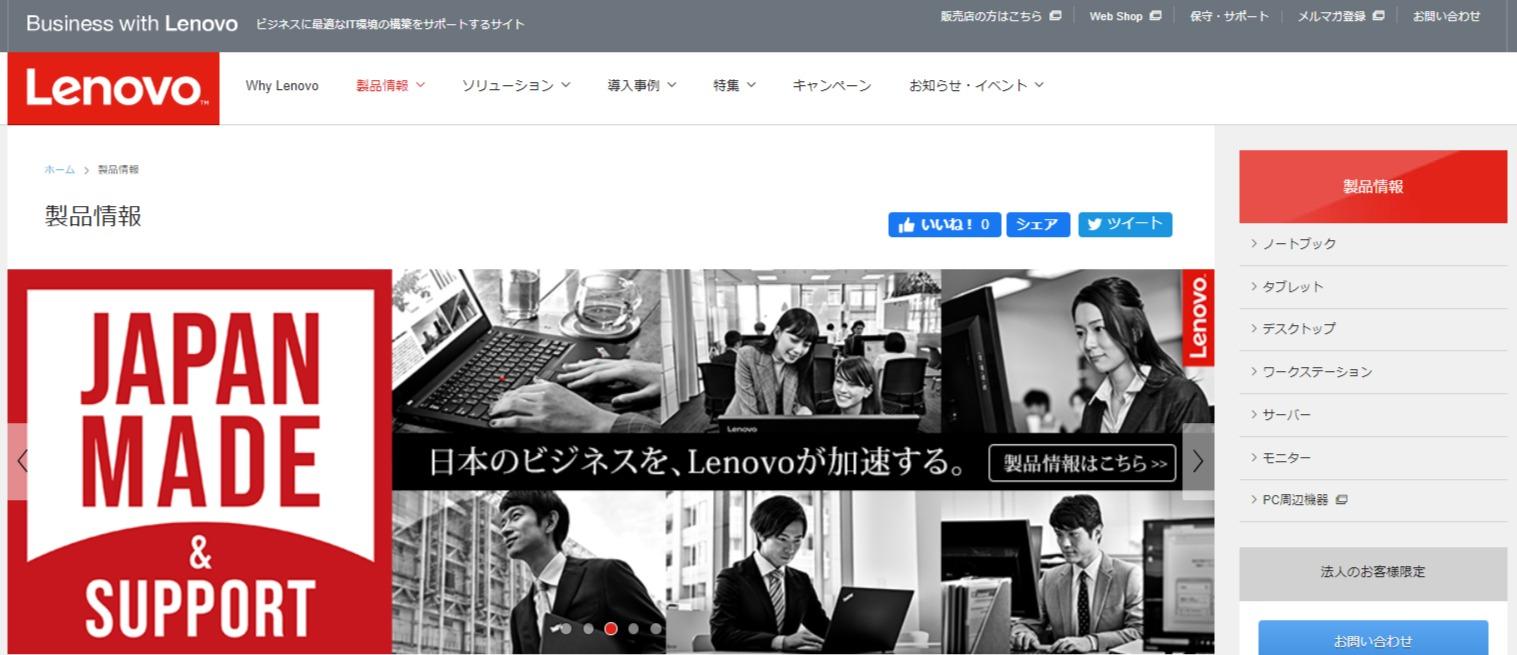 Lenovo 法人サイト