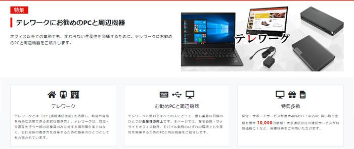 テレワーク特集 | Lenovo