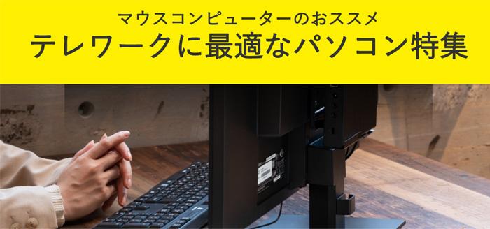 テレワーク特集 | マウスコンピューター