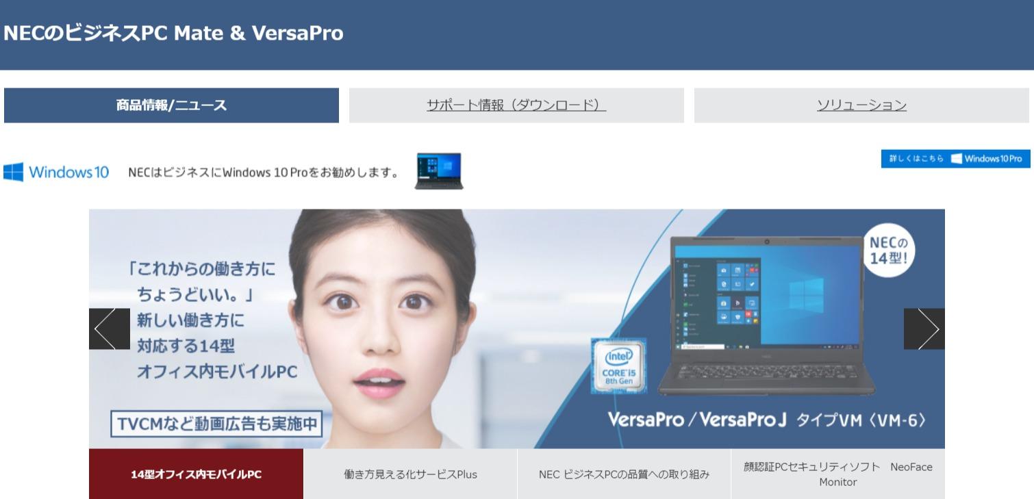NEC 法人サイト