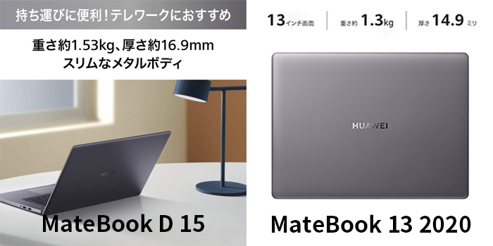 MateBook 軽量スリム