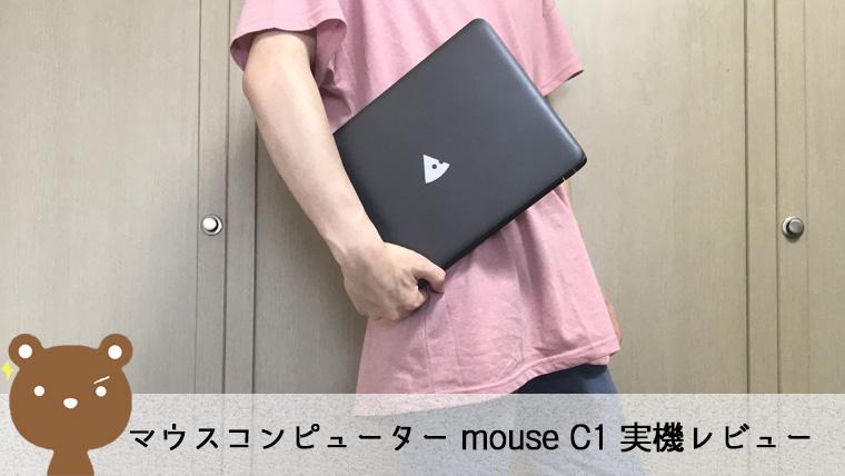 【mouse C1 レビュー】11.6型で持ち運びやすい!4万円台(税別)で買えるモバイルノートPC