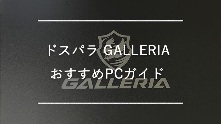 【ドスパラ GALLERIA】人気でおすすめのゲーミングPCをデスクトップ・ノート別で紹介【レビュー有り】