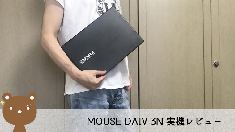 【mouse DAIV 3N レビュー】パワフルでコンパクトなクリエイター向けノートPC【最大駆動10時間】