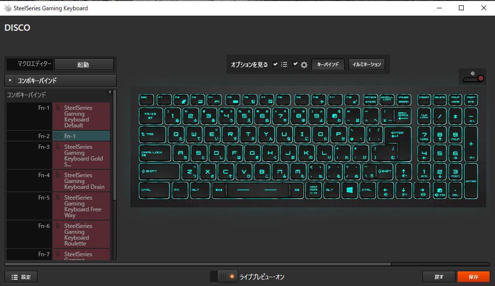 GALLERIA GCR2070RNF-E キーボード設定