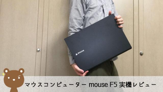 【mouse F5 レビュー】光学ドライブ付き!5万円台から買える15.6型スタンダードノートPC