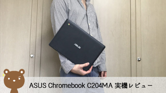 ASUS Chromebook C204MA 実機レビュー
