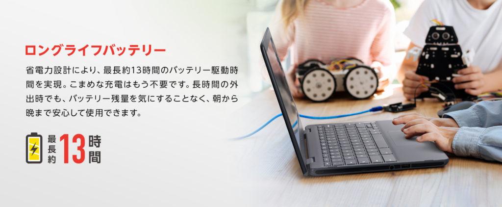 ロングライフバッテリー C204MA