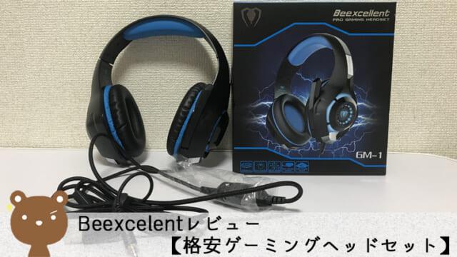 【Beexcellent レビュー】コスパ抜群のAmazon高評価ゲーミングヘッドセットの実力を検証【2000円台】