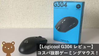 【Logicool G304 レビュー】コスパ抜群のワイヤレスゲーミングマウス【初心者におすすめ】