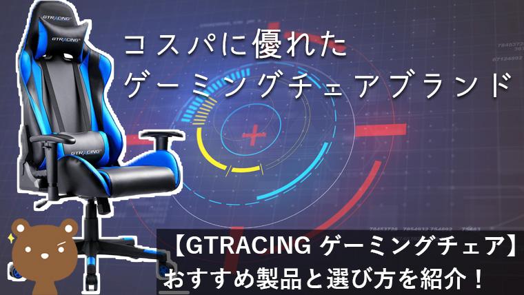 GTRACINGおすすめのゲーミングチェアを紹介!【人気でコスパ抜群】