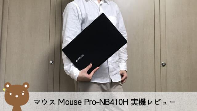 【Mouse Pro-NB4 レビュー】14型で約1.1kgと超軽量モバイルノートPC【バッテリー駆動最大25時間】