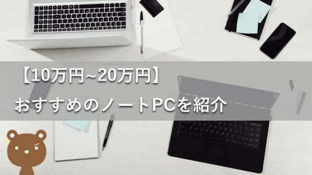 10万~20万円でおすすめのノートPCを紹介【価格別まとめ】