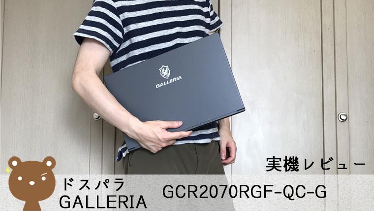 【ドスパラ GALLERIA GCR2070RGF-QC-G レビュー】性能と軽さを両立したゲーミングノートPC