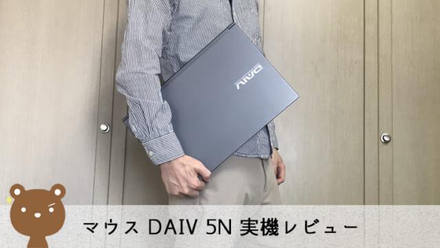 【mouse DAIV 5N レビュー】高性能な15.6型クリエイターノートPC【RTX 2060搭載】