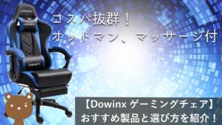 コスパ抜群!Dowinxのおすすめゲーミングチェアを一挙紹介【オフィスにも◎】