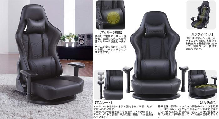 Dowinx 座椅子モデル
