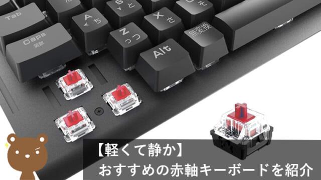静音でソフトタッチ!『赤軸キーボード』の特徴やおすすめ商品を紹介【手が疲れにくい】