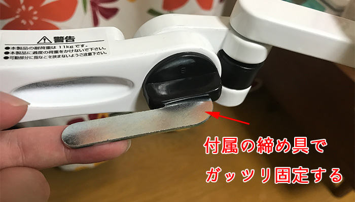 サンワサプライ エルゴノミクスアームレスト 締め具
