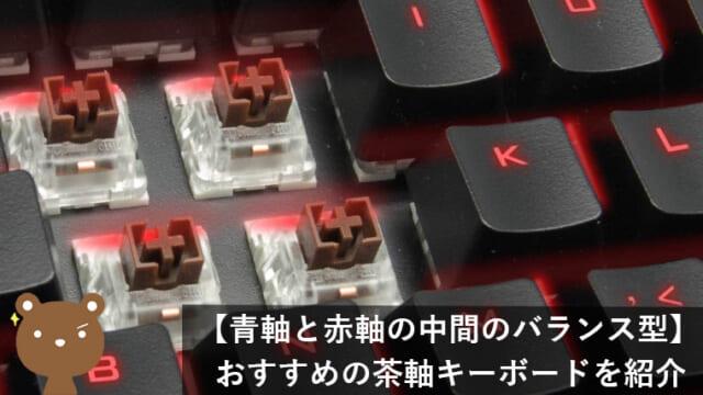 初心者にもおすすめな『茶軸キーボード』特徴や商品を紹介【心地よい打鍵感が魅力】