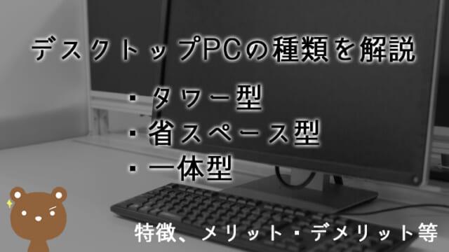 デスクトップPCの種類と特徴を徹底解説!【タワー型/省スペース型/一体型比較】