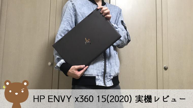 【HP ENVY x360 15(2020) レビュー】10万円以下!コスパ抜群の2in1ノートPC【バッテリー駆動最大17時間】