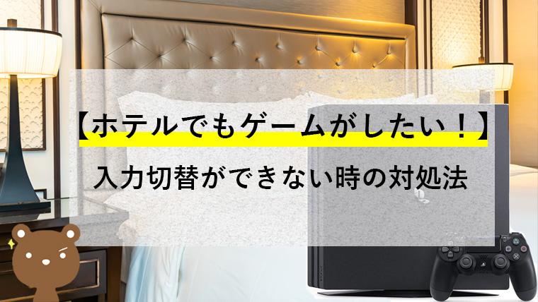 ホテルでゲームをしたいけど入力切替ができないときの対処法【HDMI接続できない】