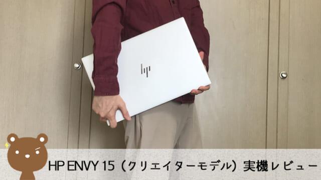 【HP ENVY Laptop 15(クリエイターモデル) レビュー】性能とデザインに優れた超快適クリエイター向けノートPC