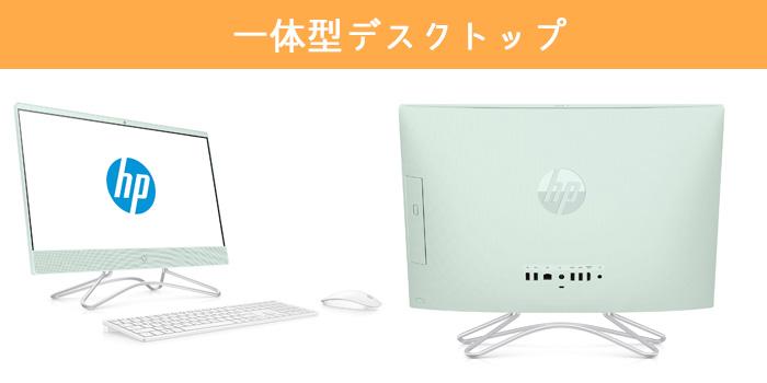 一体型デスクトップ