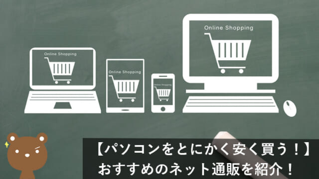 パソコンがとにかく安く買えるおすすめのネット通販をていねいに紹介