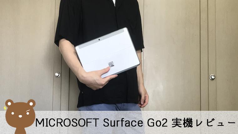 マイクロソフト Surface Go2 レビュー