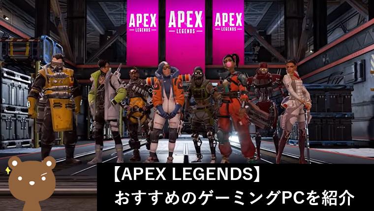 Apex Legendsにおすすめのコスパ抜群ゲーミングPCを厳選【快適にプレイできる】