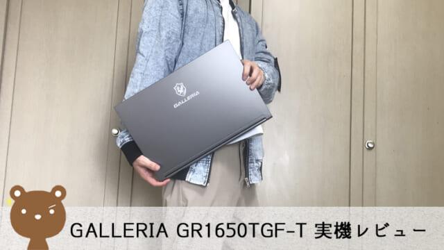 【ドスパラ GALLERIA GR1650TGF-T レビュー】驚きのコスパ!税込み10万円以下で買えるゲーミングノートPC【120Hz液晶】
