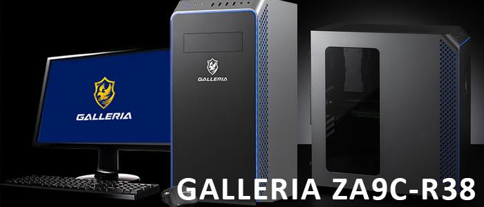 GALLERIA ZA9C-R38