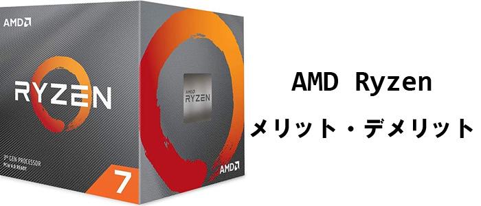 AMD Ryzen のメリット・デメリットと選ぶべき人